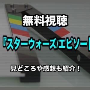 映画『スターウォーズ/エピソード1』を無料で見たい!見どころや感想も紹介!