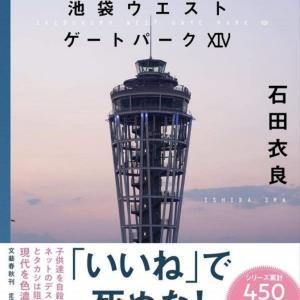 是非とも一読してほしい【3作者】小説3選