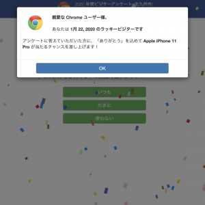 GoogleChromeからの誕生日プレゼント【iPhone11pro当選】