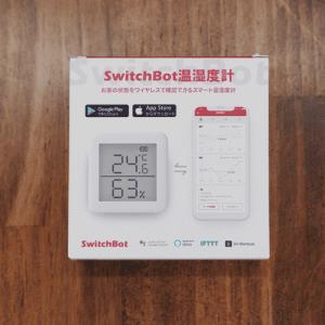 家や部屋の温湿度を外出先からも確認できるSwitch Bot温湿度計レビュー