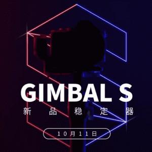 ZHIYUNの新型ジンバル「Gimbal S」が10月11日に発売決定!スペック情報も公開