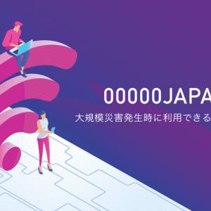 大規模災害発生時に利用可能な無料Wi-Fi「00000JAPAN」の利用方法まとめ