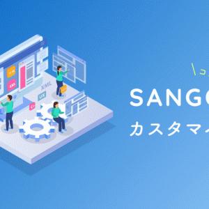 【SANGO】ショートコードで挿入する関連記事の表示をさらに分かりやすくカスタマイズ