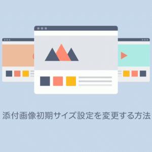 WordPressで記事投稿時の添付画像初期サイズ設定を変更する方法を解説