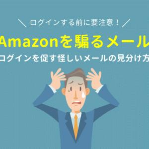 Amazonを騙る詐欺メールが急増中 アカウント確認等のお知らせ偽装メールは要注意!