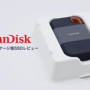データ保存用の SanDisk PortableSSD を購入するならエコパッケージ版がおすすめ!