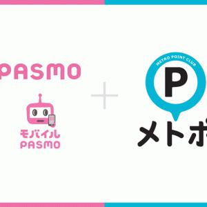 モバイルPASMOを使ってお得にメトポを貯めよう!利用方法や登録方法を詳しく解説