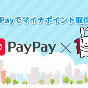 【7月1日開始】5000円分のマイナポイント取得手続き方法を詳しく解説