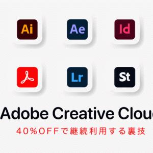 Adobe CCを1年以上利用してる方は要チェック!月額料金を40%OFFにプラン変更する方法を解説