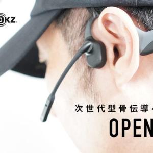 【レビュー】仕事やテレワークに最適なAfterShokz 「OpenComm」ブームマイク付き骨伝導ヘッドホン