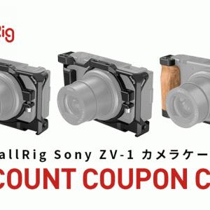 【期間限定】SmallRig Sony ZV-1用 カメラケージ購入に使えるクーポンコード紹介