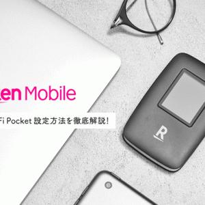 【レビュー】実質0円の楽天モバイル「Rakuten WiFi Pocket」設定方法を徹底解説!
