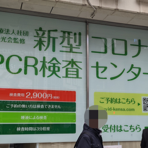 【レビュー】2900円でPCR検査 結果は翌日お知らせ 民間検査機関で検査を受けてきた