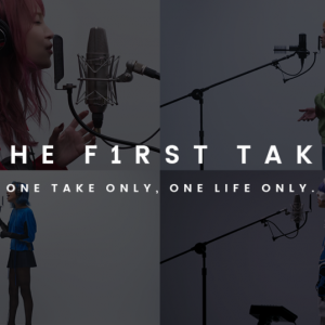 YouTubeで話題のチャンネル「THE FIRST TAKE」 一発撮りのパフォーマンスは必見!