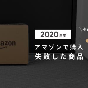 2020年 Amazonで買って失敗した商品 7選 当時の心境も振り返り包み隠さず全部紹介!
