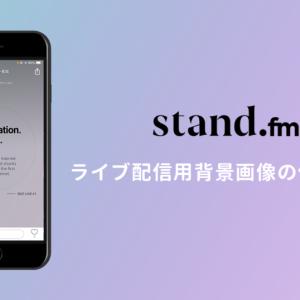 stand.fm(スタエフ) LIVE配信で最適なサムネイル画像サイズの制作方法を徹底解説