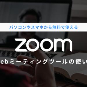 利用時間を伸ばしたい!ZoomのWebミーティング40分制限の解除方法ついて詳しく解説