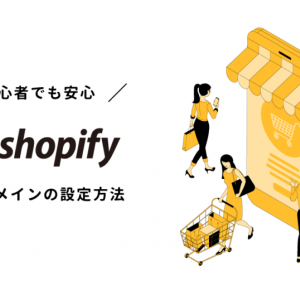 Shopifyに取得した独自ドメインを設定する方法をわかりやすく解説 ECサイト開設の第一歩