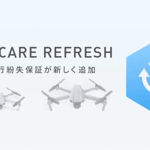DJI Care Refresh新特典 「飛行紛失保証」が発表!飛行中に機体ロストしても保証が可能に