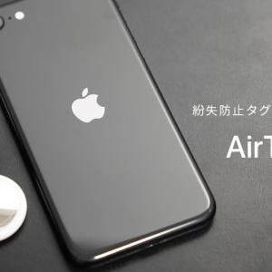 【レビュー】紛失防止タグApple AirTag(エアタグ)で置き忘れ等を防止!製品を徹底解説