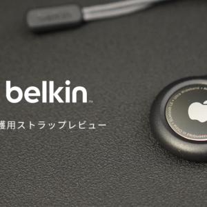 【レビュー】Belkin AirTag 保護用ストラップ付きセキュアホルダー