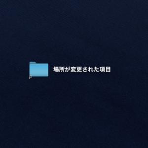 Macのアップデート後「場所が変更された項目」のフォルダは削除しても大丈夫なの?