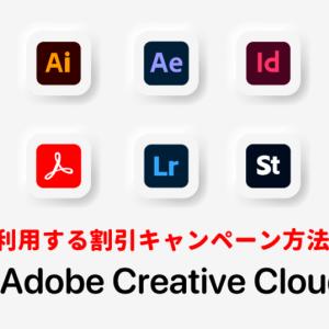 【2021最新】お得に利用しよう!Adobe CC 割引セールや各種キャンペーンのまとめ