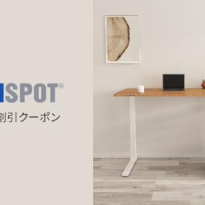 【読者限定クーポン】FLEXISPOT E7で利用可能な割引クーポンをこのブログ限定で公開中
