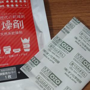 【レビュー】梅雨の季節に撮影機材をしっかり守る!スピード除湿の天然系強力乾燥剤OZO