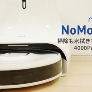【レビュー】neabot NoMo Q11 水拭き&ゴミ収集も全自動のロボット掃除機が便利すぎる!