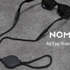 【レビュー】Apple AirTag をサングラスに取り付けられる NOMAD Glasses Strap