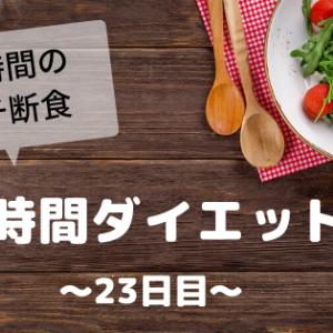 『8時間ダイエット』〜23日目〜
