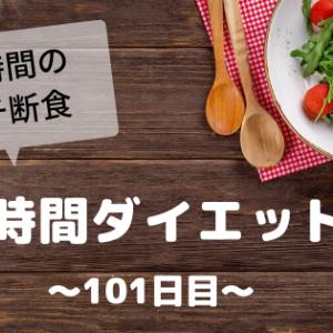 『8時間ダイエット』〜101日目〜