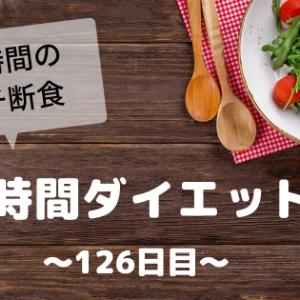 『8時間ダイエット』〜126日目〜