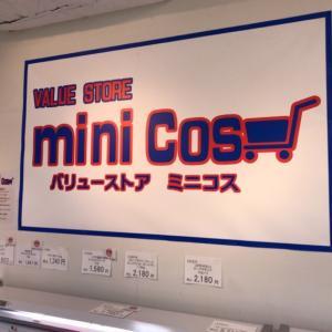 会員費0円!コストコ商品が買えるミニコスとは?