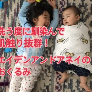 エイデンアンドアネイのおくるみは洗うたびに馴染んで柔らかい赤ちゃんのお気に入り間違いなし!プレゼントにも最適!