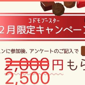 習い事するなら簡単に比較できるサイト「コドモブースター」2500円もらえるキャンペーン中!