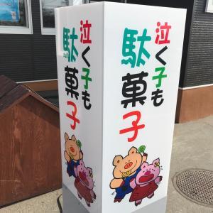函館陣川町の【泣く子も駄菓子】懐かしい駄菓子がいっぱい!大人も子供も楽しめちゃう!