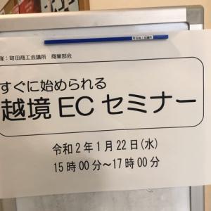 越境ECセミナー
