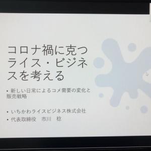 オンライン研修会