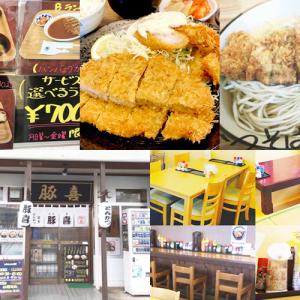 豚喜(とんき/浦添市)アゲアゲめしでも紹介された、県産豚の絶品トンカツがいただけるお店!
