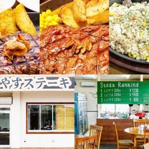 しにやすステーキ(八重瀬/糸満/北中城)のおすすめメニューや口コミは?800円ステーキのお店!