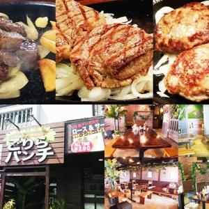 ごりらパンチ(浦添市/経塚)格安ステーキのお店!大食いチャレンジメニューもあります!