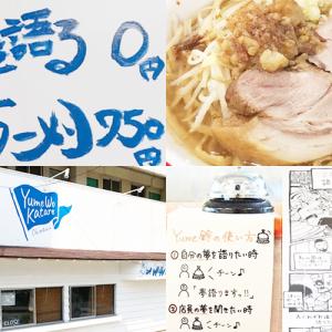 ユメヲカタレ オキナワ(宜野湾市)の営業時間や駐車場情報、コールやメニューをまとめてみました!