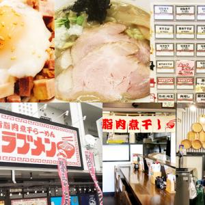 ラブメン(宜野湾/読谷)の煮干しラーメンが旨い!おすすめメニューや全店舗一覧をご紹介します!