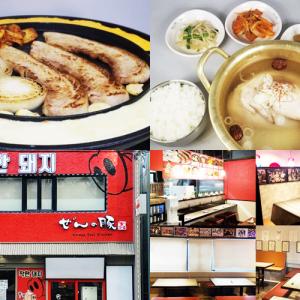 韓国家庭料理 ぜんの豚(那覇市/久茂地)ランチも営業!キンパやサムギョプサル等、本格的な韓国料理が揃うお店!