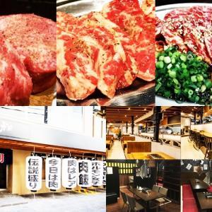 焼肉ここから(那覇市/松山/久茂地)で伝説の肉塊を食す!厚切りのお肉が堪能できる人気焼肉店!