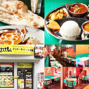インド料理 アティティ(那覇市/山下町)でランチ!本格的なインドカレーやネパール料理がいただけるお店!