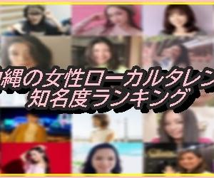 沖縄の女性ローカルタレント知名度ランキング!