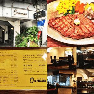 O's House(オズハウス)地元民が愛するステーキ店で味わう極上肉